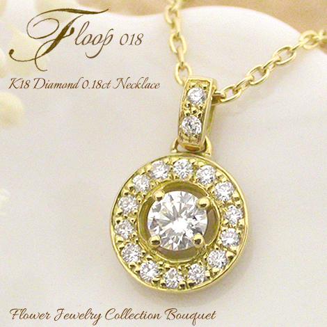 K18 ダイヤモンド 0.18ct/17p ネックレス[Floop 018]FLAGS フラッグス ネックレス ダイヤモンド【オプション価格は税別価格です】