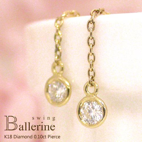 K18 ダイヤモンド 0.10ct/2pcs ピアス[Ballerine010 -swing-]ベゼルセッティング FLAGS フラッグス ピアス ダイヤモンド フクリン スウィング スイング ブラ【オプション価格は税別価格です】