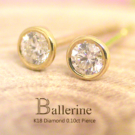 K18 ダイヤモンド 0.10ct/2pcs ピアス[Ballerine 010]ベゼルセッティング FLAGS フラッグス ダイアモンド レディース イエローゴールド ピンクゴールド ホワイトゴールド 一粒 ダイヤモンド ピアス フクリン スタッド