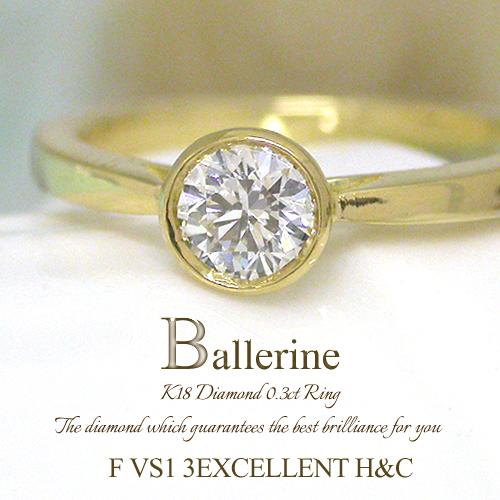 K18 ダイヤモンド 0.3ct リング[Ballerine03][F VS1 3EXCELLENT H&C]FLAGS フラッグス 一粒 ダイヤモンド リング ベゼルセッティング フクリン【オプション価格は税別価格です】