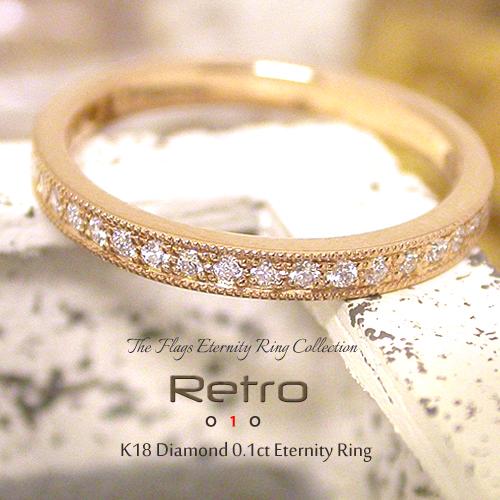 K18 ダイヤモンド 0.1ct リング[Retro 008]FLAGS フラッグス ミル打ち イエローゴールド ピンクゴールド ホワイトゴールド プラチナ アンティーク 指輪 エタニティ リング  ダイヤモンド