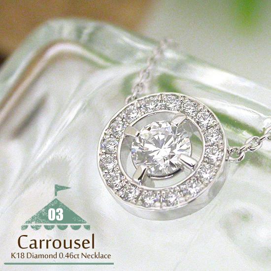 K18 ダイヤモンド 0.46ct ネックレス[Carrousel 03]18金 イエローゴールド ピンクゴールド ホワイトゴールド プラチナ H&C FLAGS フラッグス【オプション価格は税別価格です】