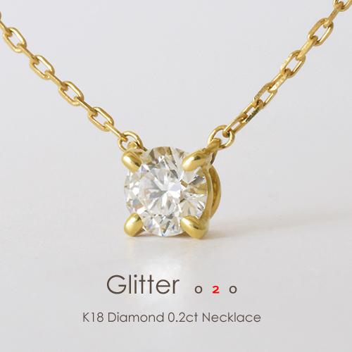 K18 ダイヤモンド 0.2ct ネックレス[G SI2 EXCELLENT H&C][Glitter 020]18金 一粒 ダイヤ ネックレス エクセレントカット FLAGS フラッグス 4本爪