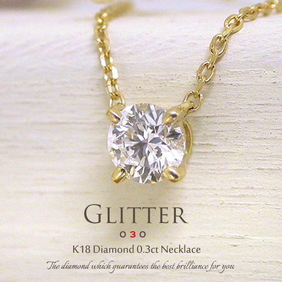一粒ダイヤ ネックレス k18 K18 ダイヤモンド 0.3ctG SI2 3EXCELLENT H&CGlitter 03018金 一粒 ダイヤ エクセレントカット FLAGS フラッグス 4本爪