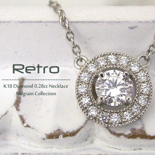 K18 ダイヤモンド 0.28ct ネックレス[Retro 028]FLAGS フラッグス ミル打ち H&C プラチナ イエローゴールド ピンクゴールド ホワイトゴールド アンティーク ダイヤモンド ネックレス