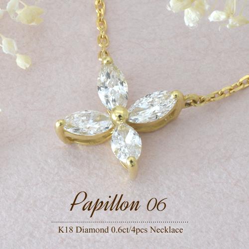 K18 マーキスダイヤモンド 0.6ct/4pcs ネックレス[Papillon 06]18金 ネックレス マーキース パピヨン イエローゴールド プラチナ FLAGS フラッグス