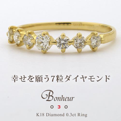 K18 ダイヤモンド 0.3ct リング[Bonheur03]エタニティリング プラチナ イエローゴールド ピンクゴールド ホワイトゴールド 18金 指輪 FLAGS フラッグス ダイヤ エタニティ リング ダイヤモンド