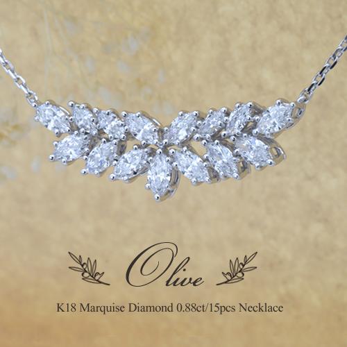 K18 マーキスダイヤモンド ネックレス 0.88ct/15pcs[Olive]18金 ネックレス マーキース イエローゴールド プラチナ FLAGS フラッグス【オプション価格は税別価格です】