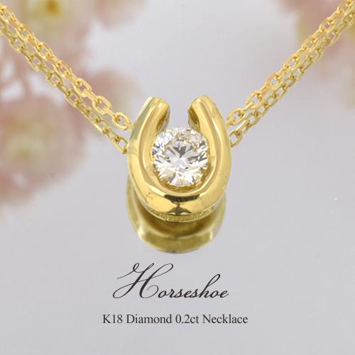 K18 ダイヤモンド 0.20ct ネックレス[Horseshoe 02]一粒 ダイヤ 馬蹄 ネックレス ホースシュー ゴールド プラチナ 18金 ネックレス レディース FLAGS フラッグス