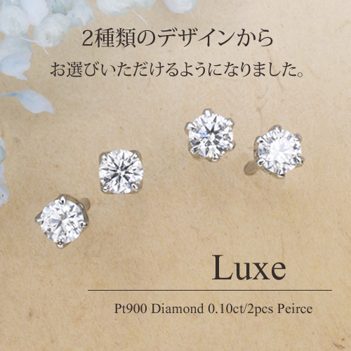 プラチナ900 一粒ダイヤ ピアス ダイヤモンド 0.10ct/2pcs[LUXE]一粒ダイヤモンド ピアス 6本爪 4本爪 スタッドピアス H&C FLAGS フラッグス【オプション価格は税別価格です】