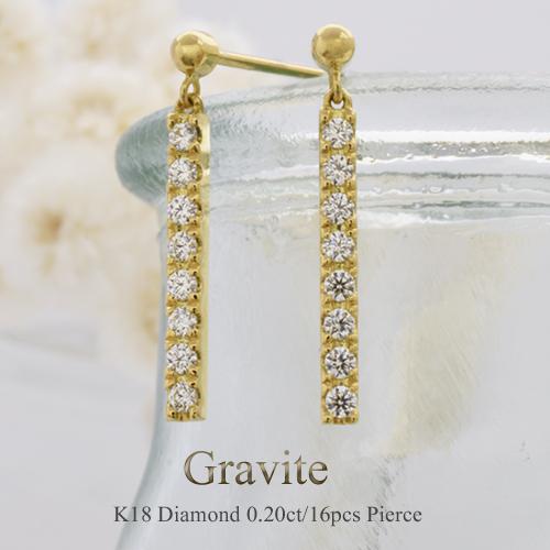 K18 ダイヤモンド 0.20ct/16pcs ピアス[Gravite 020]18金 プラチナ ピアス ダイヤモンド スウィング スイング
