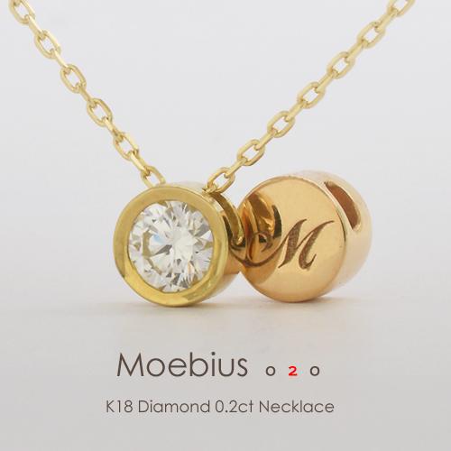 K18 ダイヤモンド 0.2ct ネックレス[Moebius 02]一粒 ダイヤモンド ネックレス Gカラー SI2 3EXCELLENT H&C IF VVS Dカラー IF ゴールド プラチナ 18金 イニシャル スキンジュエリー FLAGS フラッグス フクリン