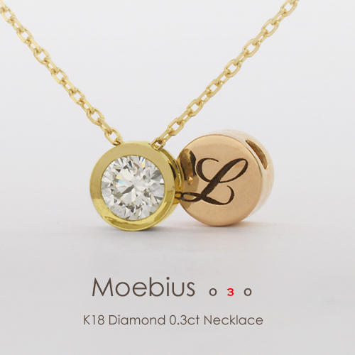 K18 ダイヤモンド 0.3ct 一粒ダイヤ ネックレス k18[Moebius 03]一粒 Gカラー SI2 3EXCELLENT H&C IF VVS Dカラー IF ゴールド プラチナ 18金 イニシャル FLAGS フラッグス フクリン