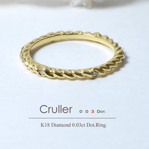 K18 ダイヤモンド 0.03ct ドットリング[Cruller003 -dot-]イエローゴールド ピンクゴールド ホワイトゴールド プラチナ対応可 FLAGS フラッグス ダイアモンド 18金 指輪 縄 ツイスト リング≪※納品:約1ヵ月半です≫