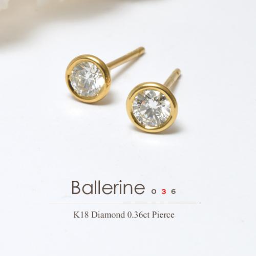K18 ダイヤモンド 0.36ct/2pcs ピアス[Ballerine 036]ベゼルセッティング FLAGS フラッグス ダイアモンド レディース イエローゴールド ピンクゴールド ホワイトゴールド 一粒 ダイヤ ピアス ダイヤモンド フクリン スタッド