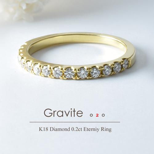 K18 ダイヤモンド 0.2ct リング[Gravite 020]リング イエローゴールド ピンクゴールド プラチナ エタニティ 18金 レディース フラッグス FLAGS ダイヤ エタニティ