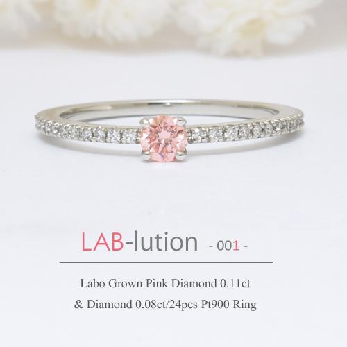 Pt900 ラボグロウン ピンクダイヤモンド 0.11ct天然ダイヤモンド0.08ct/24pcs リング[Lab-lution 001]プラチナ 人工ダイヤモンド 合成ダイヤモンド CVD 指輪 フラッグス FLAGS【オプション価格は税別価格です】