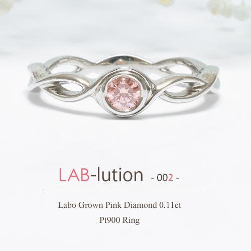 Pt900 ラボグロウン ピンクダイヤモンド 0.11ct リング[Lab-lution 002]プラチナ 人工ダイヤモンド 合成ダイヤモンド 指輪 フラッグス FLAGS【オプション価格は税別価格です】