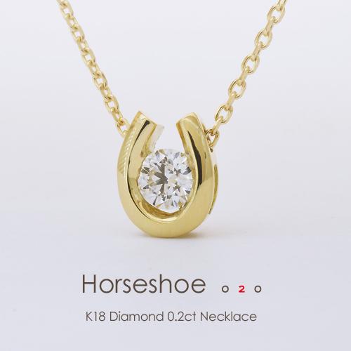 K18 ダイヤモンド 0.2ctHorseshoe 02G SI2 3EXCELLENE H&C一粒ダイヤ ネックレス k18 馬蹄 ホースシュー ゴールド プラチナ 18金 レディース FLAGS フラッグス