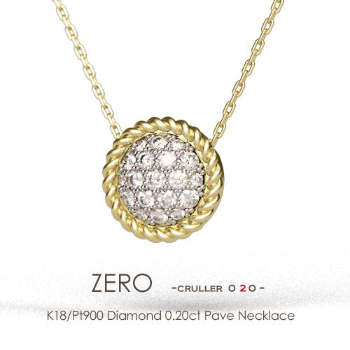 K18/Pt900 ダイヤモンド0.2ct/19pcs パヴェネックレス[ZERO -cruller020-]プラチナ 18金 バイカラー コンビ フラッグス FLAGS【オプション価格は税別価格です】
