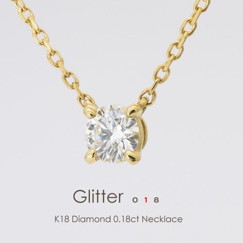 K18 ダイヤモンド 0.18ctGlitter 018Gカラー VSクラス EXCELLENT H&C一粒ダイヤ ネックレス k18 FLAGS フラッグス 18金 イエローゴールド ピンクゴールド プラチナ 4本爪 エクセレントカット