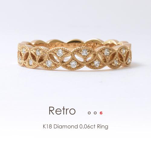 K18 ダイヤモンド リング 0.06ct[Retro 006]FLAGS フラッグス ミル打ち イエローゴールド ピンクゴールド プラチナ ピンキーリング 18金 指輪 アンティーク【オプション価格は税別価格です】