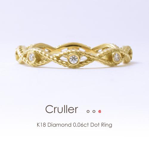 K18 ダイヤモンド 0.06ct ドットリング[Cruller006 -twist-]イエローゴールド ピンクゴールド ホワイトゴールド プラチナ対応可 FLAGS フラッグス ダイアモンド 18金 指輪 縄 ロープ ツイスト リング【オプション価格は税別価格です】