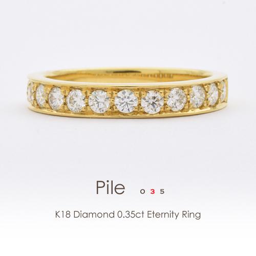 K18 エタニティリング ダイヤモンド 0.35ct[Pile 035]イエローゴールド プラチナ エタニティリング フラッ グス FLAGS 18金 指輪 ダイアモンド エタニティー【オプション価格は税別価格です】