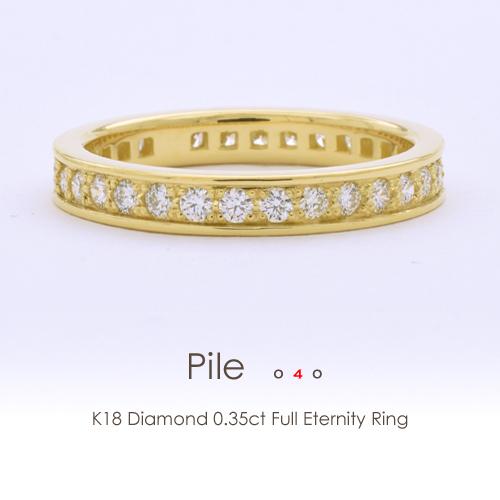フルエタニティリング K18 ダイヤモンド 0.4ct k18 ダイヤリング[Pile 040f]イエローゴールド フルエタ プラチナ FLAGS フラッグス 18金 指輪