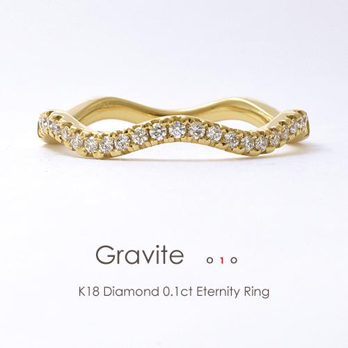 K18 ダイヤモンド 0.10ct エタニティリング ダイヤ[Gravite010 -kiss-]イエローゴールド 18金 エタニティ リング プラチナ FLAGS フラッグス 指輪≪※納品:約1ヵ月半です≫