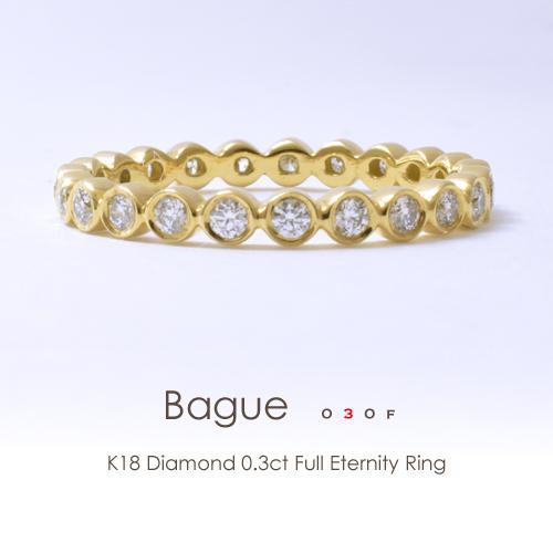 K18 フルエタニティ リング ダイヤモンド 0.30ct[Bague 030-full-]イエローゴールド ピンクゴールド ホワイトゴールド プラチナ FLAGS フラッグス 18金 指輪≪※納品:約1ヵ月です≫【オプション価格は税別価格です】