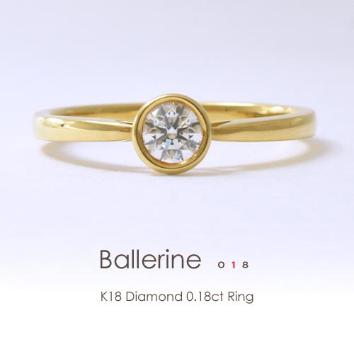 k18 ダイヤリング K18 一粒ダイヤ リング 0.18ctBallerine 018Gカラー VSクラス EXCELLENT H&C1粒ダイヤモンド エクセレント H&C プラチナ イエローゴールド 婚約指輪 18金 指輪 ベゼル フクリン FLAGS フラッグス
