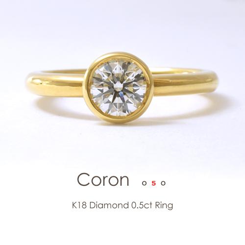 k18 ダイヤリング K18 一粒ダイヤ リング 0.5ct  Coron  0.5ct G SI1 3EXCELLENT H&C  ダイヤモンド H&C 18金 指輪 ベゼル フクリン 婚約指輪 VS プラチナ FLAGS フラッグス 【オプション価格は税別価格です】