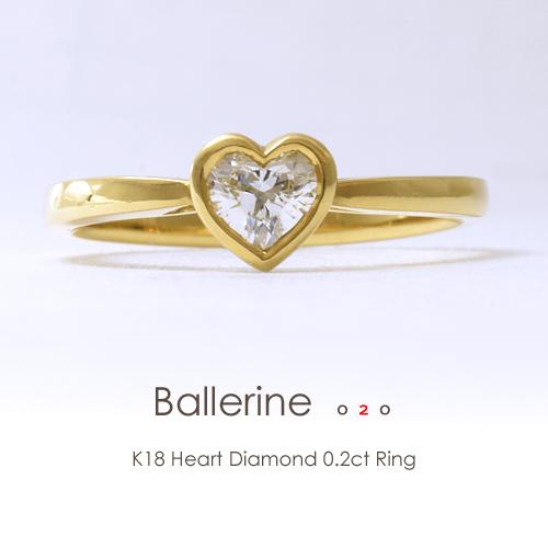 K18 ハートシェイプダイヤモンド 0.2ct リング[Ballerine02 Heart][0.2ct F SI1クラス]18金 一粒 ハートシェープ 指輪 ベゼル フクリン イエローゴールド プラチナ FLAGS フラッグス【オプション価格は税別価格です】
