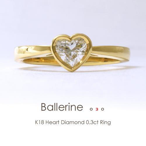 K18 ハートシェイプダイヤモンド 0.3ct リング[Ballerine03 Heart][0.3ct F SI1クラス]18金 一粒 指輪 ベゼル フクリン イエローゴールド プラチナ FLAGS フラッグス【オプション価格は税別価格です】