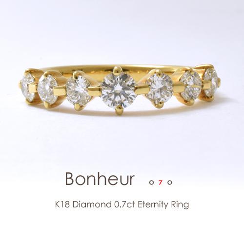 エタニティリング ダイヤ K18 ダイヤモンド 0.7ct[Bonheur07]18金 指輪 プラチナ イエローゴールド ピンクゴールド ハーフエタニティ リング FLAGS フラッグス