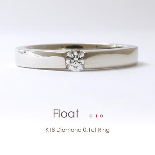 K18 ダイヤモンド 0.10ct リング[Float 010]一粒 ダイヤ リング エクセレント H&C フラッグス FLAGS プラチナ 18金 つや消し 指輪 ダイヤモンド【オプション価格は税別価格です】