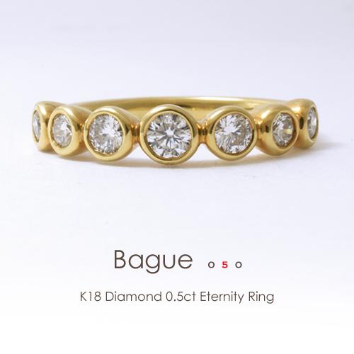 ダイヤモンド エタニティリング ダイヤ k18 ダイヤリング 0.5ct[Bague 05]エタニティ フクリン ゴールド プラチナ 18金 指輪 リング エタニティー ベゼルセッティング FLAGS フラッグス K18