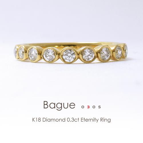 エタニティリング K18 ダイヤモンド 0.3ct k18 ダイヤリングBague 030S ハーフエタニティ ゴールド ベゼル フクリン 18金 指輪 FLAGS フラッグス 音楽会 運動会 非売品