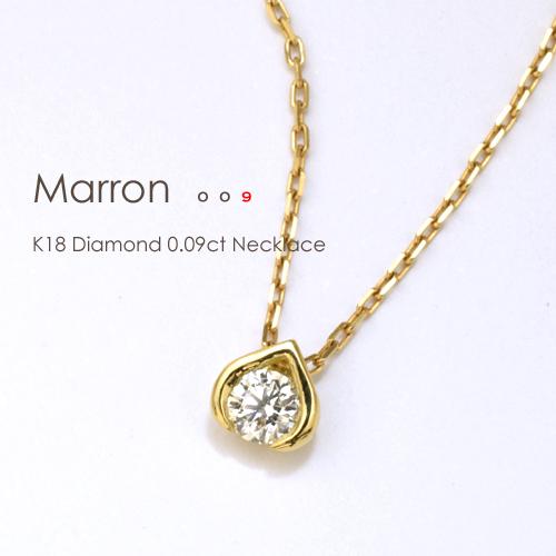 一粒ダイヤ ネックレス k18 K18 ダイヤモンド 0.09ctMarron一粒 スキンジュエリー 18金 ペンダント レディース ゴールド ピンクゴールド FLAGS フラッグス
