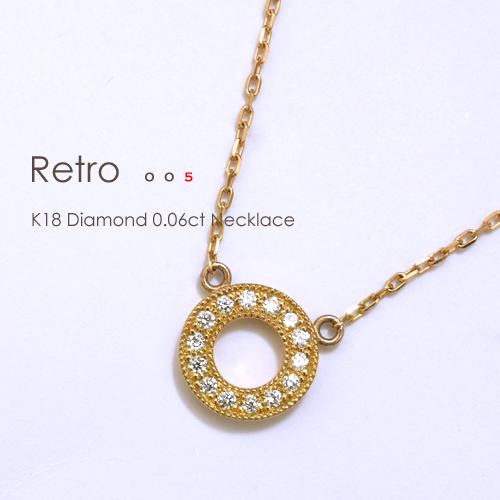 K18 ダイヤモンド 0.06ct ネックレス[Retro006]FLAGS フラッグス ミル打ち ミルグレイン アンティーク【オプション価格は税別価格です】