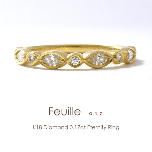 ダイヤモンド エタニティリング ダイヤ k18 ダイヤリング K18 マーキスダイヤモンド 0.17ct 9pcs Feuille 01718金 ハーフエタニティ ベゼル フクリン 指輪 ゴールド プラチナ FLAGS フラッグス