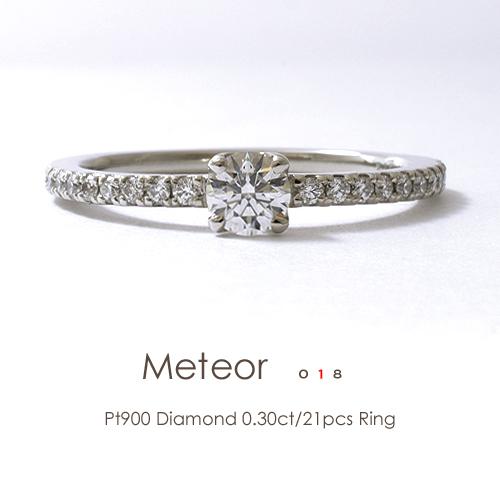 Pt900 ダイヤモンドリング 0.30ct/21pcs[Meteor 018][0.18ct Fカラー VSクラス 3EXCELLENT H&C]プラチナ エンゲージリング 結婚指輪 婚約指輪 H&C 一粒エタニティリング フラッグス FLAGS