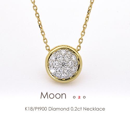 パヴェ ネックレス K18/Pt900 コンビジュエリー ダイヤモンド 0.2c[Moon 020]プラチナ 18金 バイカラー コンビ フラッグス FLAGS【オプション価格は税別価格です】