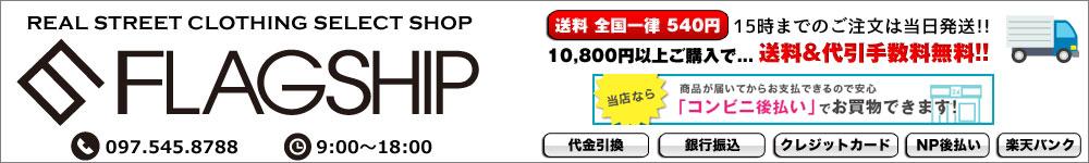 FLAGSHIP:ストリート系B系メンズファッション セレクトショップ 【FLAGSHIP】