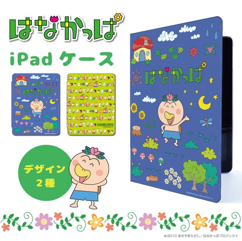 安い 激安 プチプラ 高品質 はなかっぱ グッズ 公認デザイン ipad ケース mini 4 かわいい mini4 5 5ケース ipadmini セール品 レザーケース はながっぱ