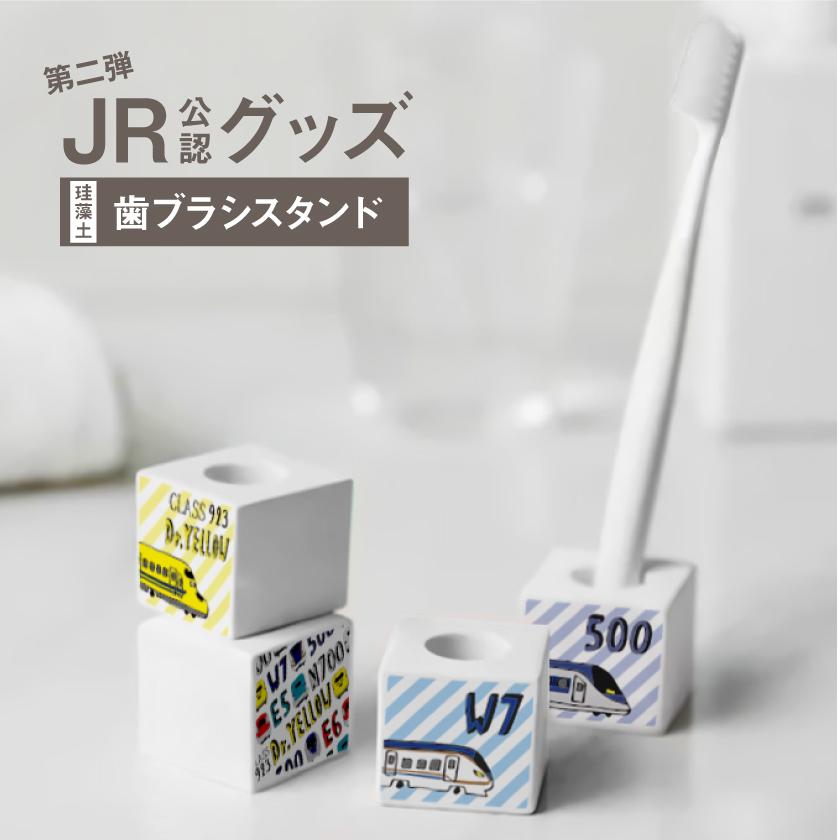 JR 公認デザイン オリジナル デザイン 安い 新幹線 グッズ 珪藻土歯ブラシスタンド 品質検査済み おしゃれ 舗 歯ブラシスタンド かわいい 珪藻土