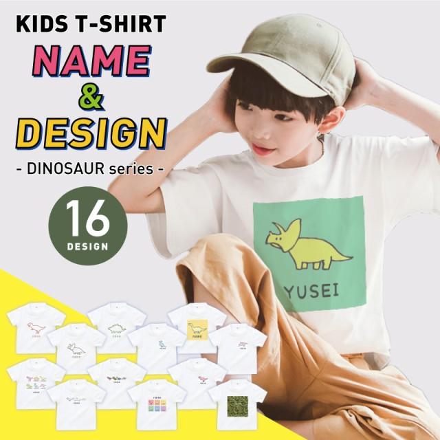 かわいいデザイン16種類×名入れでオリジナルTシャツを 大幅値下げランキング 名前入り キッズ Tシャツ 恐竜シリーズ 子供服 かわいい おしゃれ 名入れ 親子 ペア 出産祝い 家族 レディース 希望者のみラッピング無料 ギフト メンズ プレゼント