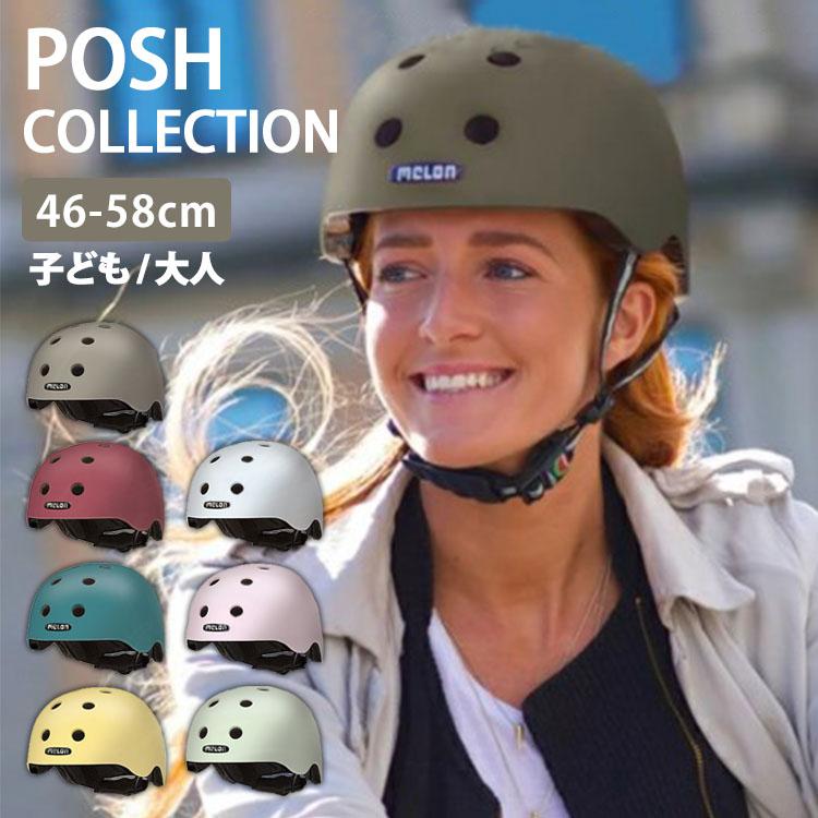 【一部予約:7月上~】Melon helmet メロンヘルメット Posh collection XXS-S M-L 46~58cm 【送料無料 ポイント2倍】【6/17】