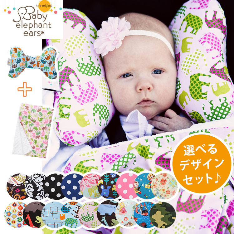 Sprocket Baby Elephant Ears Neck Support